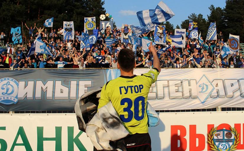 Вперёд, «Динамо»!