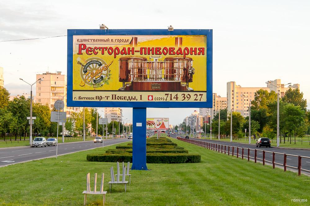 Ресторан-пивоварня «Лямус» в Витебске