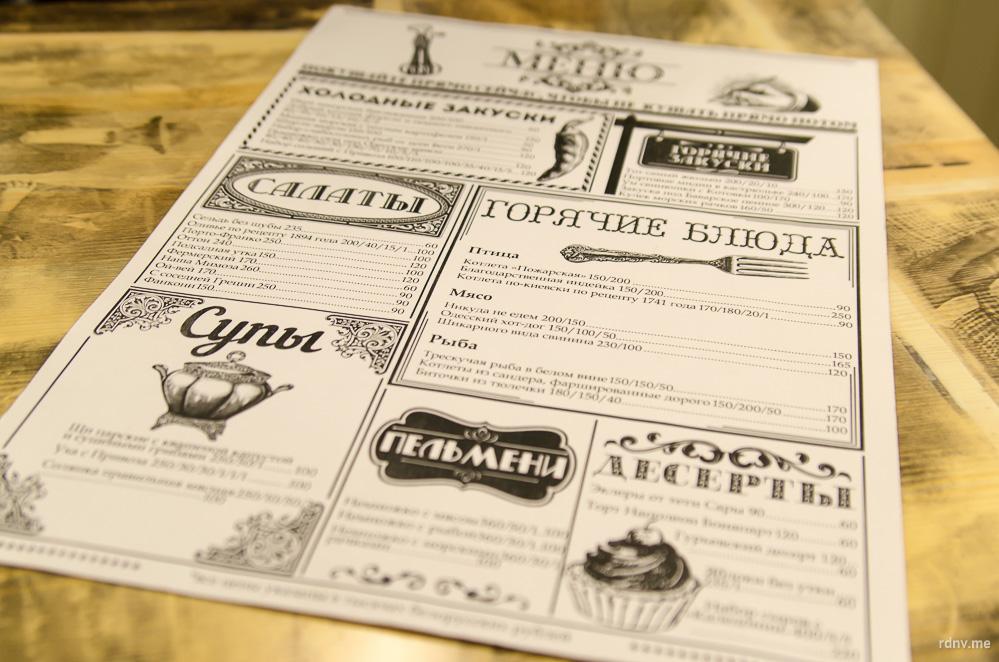 Меню ресторации «Контрабас»