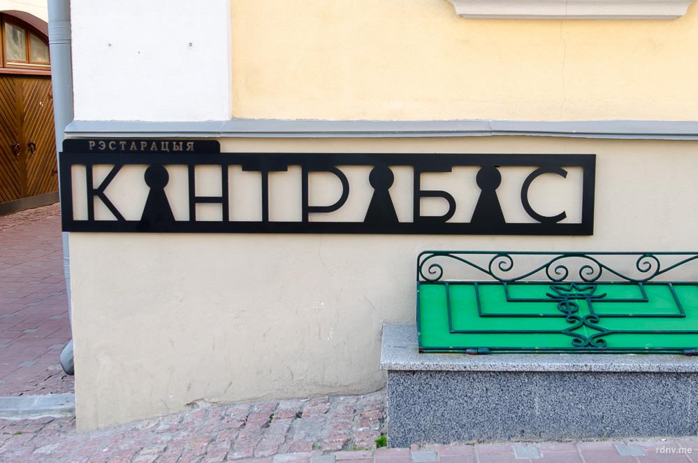 Ресторация «Контрабас» в Минске