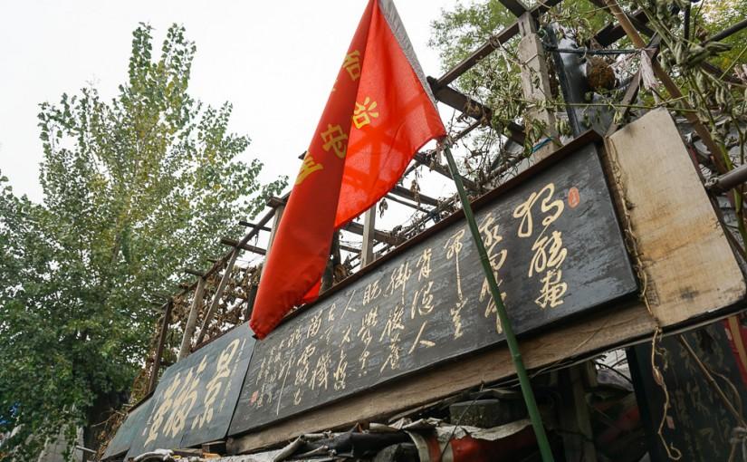 Впечатления от путешествия в Китай