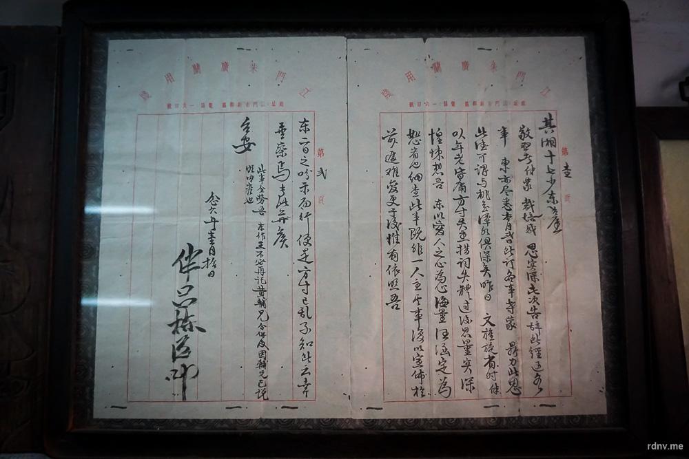 Прекрасная китайская каллиграфия