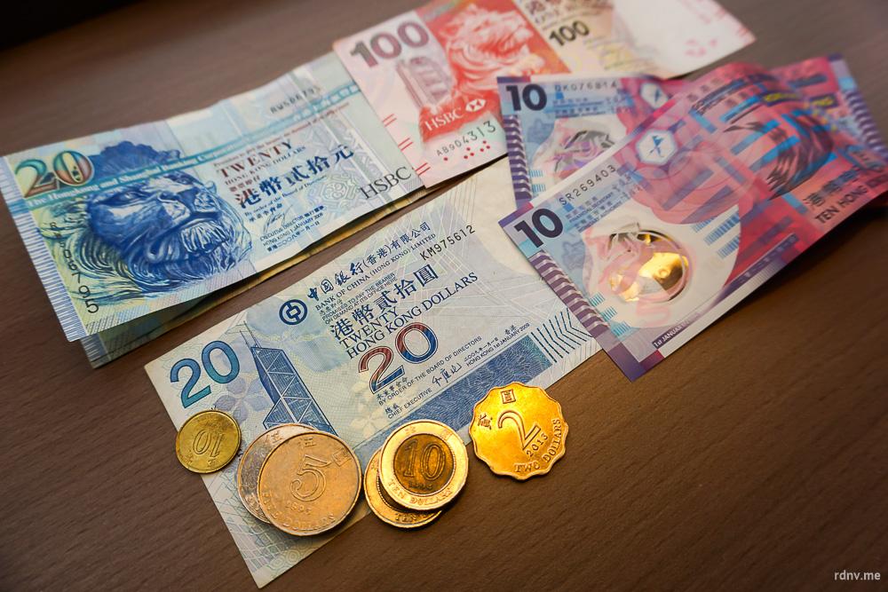 Гонконгские доллары и центы
