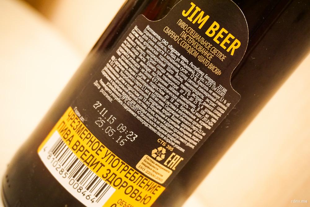 Jim Beer