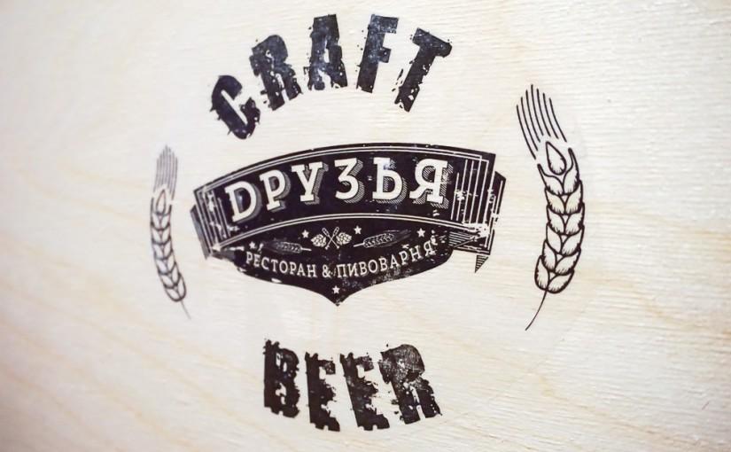 В Минске открылся бар крафтового пива «Друзья»