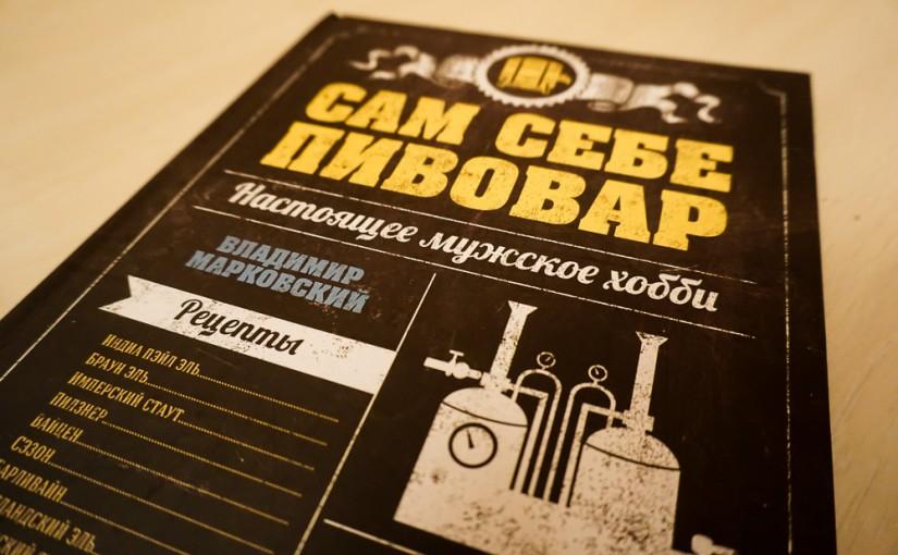 «Сам себе пивовар»: как сварить пиво дома
