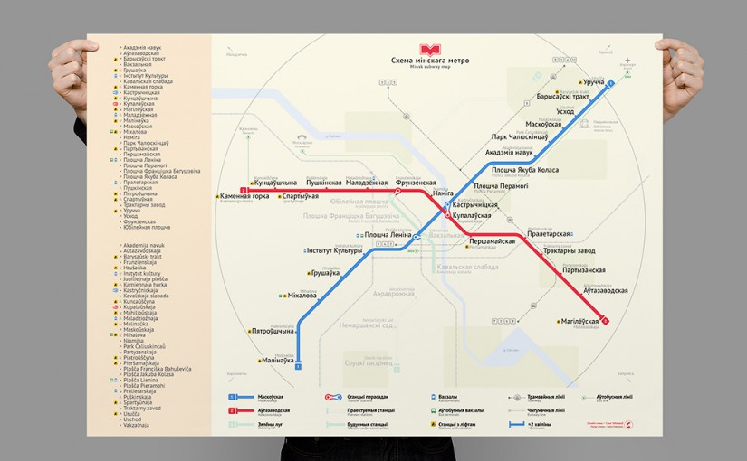 Какой должна быть схема метро Минска