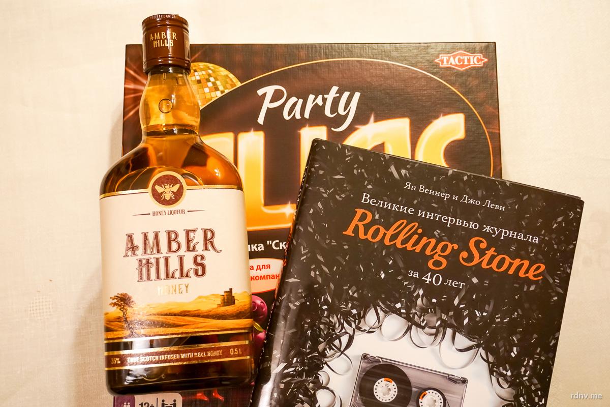 Одну из версий игры — Alias Party — вместе со сборником классных интервью из Rolling Stone мне подарили. В придачу шла бутылочка Amber Hills Honey — ликёра на основе виски Amber Hills, о котором я писал раньше